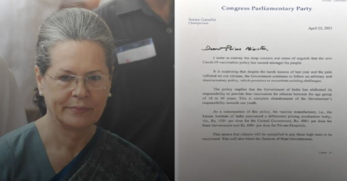 Sonia Gandhi wrote to PM Modi- 'How the rates of a vaccine are different? Government is promoting profiteering
